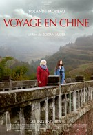 Путешествие в Китай (2015)