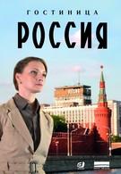 Гостиница Россия (2016)