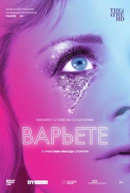 Постер фильма Варьете (2017)