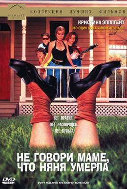 Постер фильма Не говори маме, что няня умерла (1991)