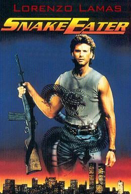 Постер фильма Пожиратель змей (1989)