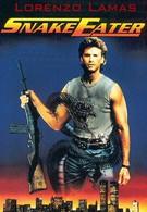 Пожиратель змей (1989)