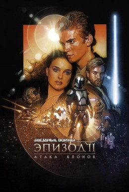 Постер фильма Звёздные войны. Эпизод 2: Атака клонов (2002)