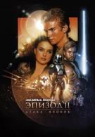 Звёздные войны. Эпизод 2: Атака клонов (2002)
