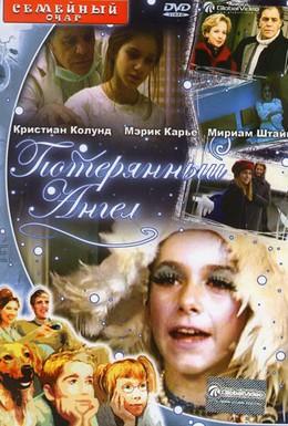 Постер фильма Потерянный Ангел (1999)