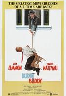 Друг-приятель (1981)