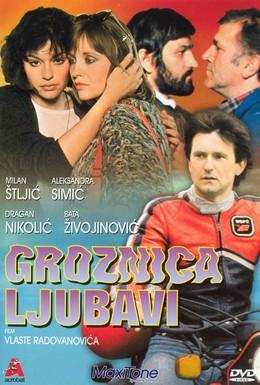 Постер фильма Ошибка молодости (1984)