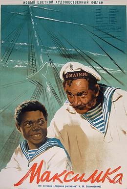 Постер фильма Максимка (1953)