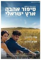 Израильский роман (2017)