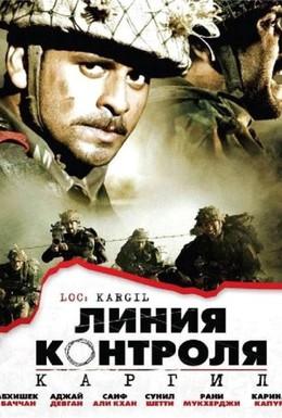 Постер фильма Линия контроля (2003)