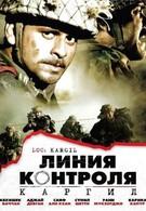 Линия контроля (2003)