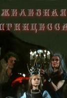 Железная принцесса (1988)
