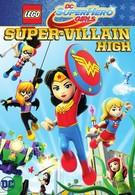 Lego DC: Супердевочки. Школа Суперзлодеев (2018)