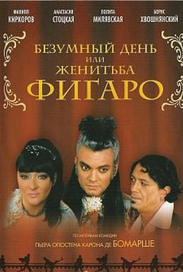 Постер фильма Безумный день или Женитьба Фигаро (2003)