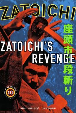 Постер фильма Месть Затойчи (1965)