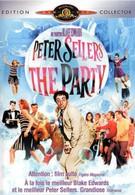 Вечеринка (1968)