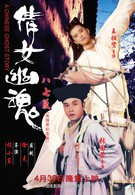 Китайская история призраков (1987)