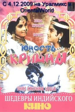 Постер фильма Юность Кришны (1971)
