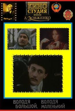 Постер фильма Володя большой, Володя маленький (1985)