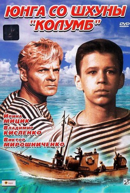 Постер фильма Юнга со шхуны Колумб (1963)