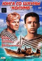 Юнга со шхуны Колумб (1963)