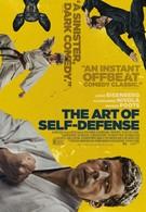 Искусство самообороны (2019)