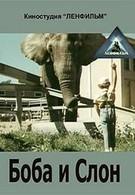 Боба и слон (1972)