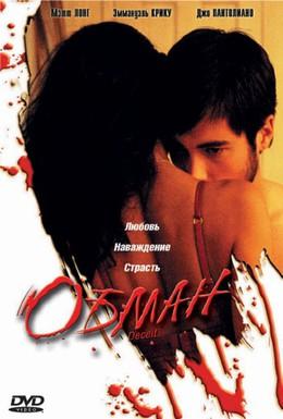 Постер фильма Обман (2006)