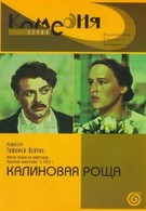 Калиновая Роща (1953)