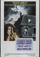 Ночной дозор (1973)