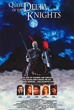 Постер фильма Тайна рыцарей Дельты (1993)