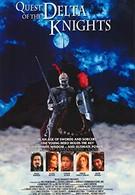 Тайна рыцарей Дельты (1993)
