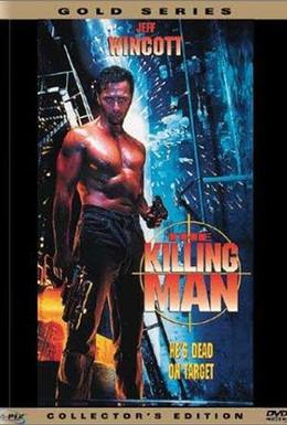 Постер фильма Машина для убийства (1994)