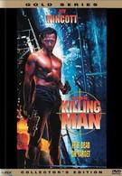 Машина для убийства (1994)