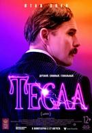 Тесла (2020)