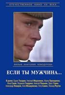Если ты мужчина (1971)