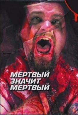Постер фильма Мертвый значит мертвый (1992)