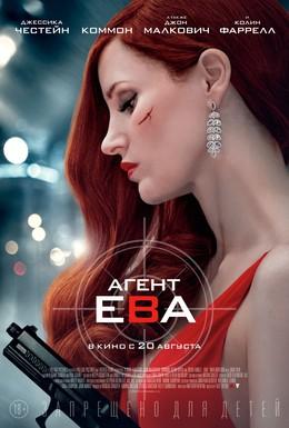Постер фильма Агент Ева (2020)