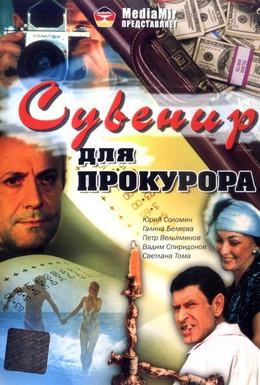 Постер фильма Сувенир для прокурора (1989)
