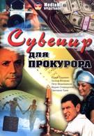 Сувенир для прокурора (1989)