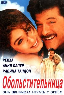 Постер фильма Обольстительница (2000)