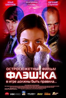 Постер фильма Флэш.ка (2006)