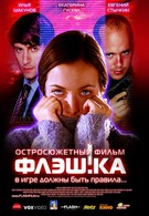 Флэш.ка (2006)