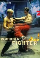Боксер-романтик (1999)