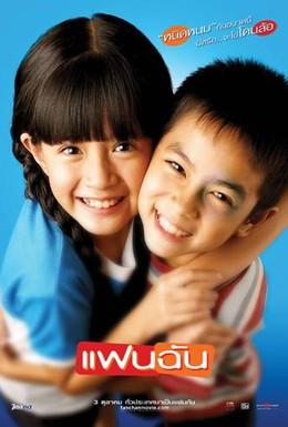 Постер фильма Моя девочка (2003)