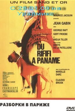 Постер фильма Потасовка в Панаме (1966)