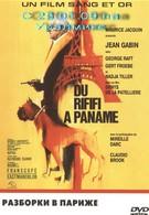 Потасовка в Панаме (1966)