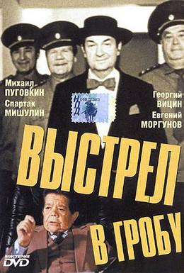 Постер фильма Выстрел в гробу (1992)