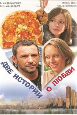 Постер фильма Две истории о любви (2008)