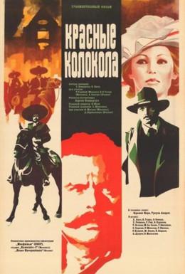 Постер фильма Красные колокола, фильм второй – Я видел рождение нового мира (1983)